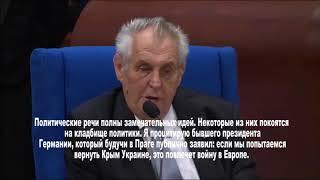 Милош Земан отвечает на вопрос Алексея Гончаренко в ПАСЕ