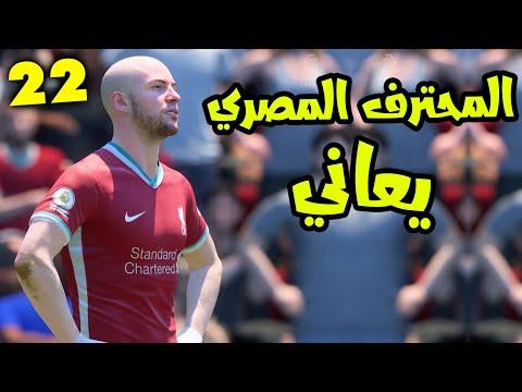 فيفا 21 المحترف المصري:أكثر فيديو عانيت فيه في هذه السلسلة #22