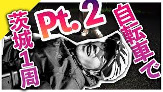 【罰ゲーム】リクヲ自転車で茨城県1周します!!【後編】