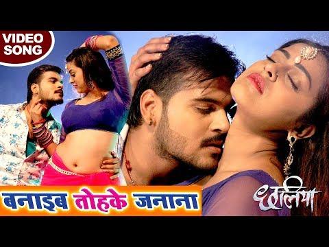 Bhojpuri Song Banaib Tohke Janana ft Arvind Akela Kallu from Movie Chhaliya
