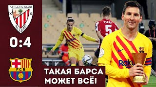 АТЛЕТИК БИЛЬБАО БАРСЕЛОНА 0 4 Обзор матча Кубок Испании финал
