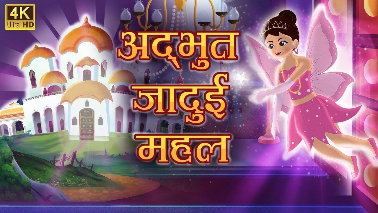 अद्भुत जादुई महल Magical House Hindi Kahaniya