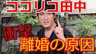 【関連動画】 【第14回-3】ココリコ田中&小日向しえ 離婚 https://www....