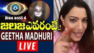 LIVE : Singer Geetha Madhuri live | about Bigg Boss Jalaja | House lo Deyyam | Bigg Boss 4 Telugu