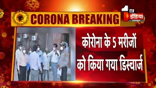 Covid-19: Bikaner में Corona के 5 मरीजों को किया डिस्चार्ज