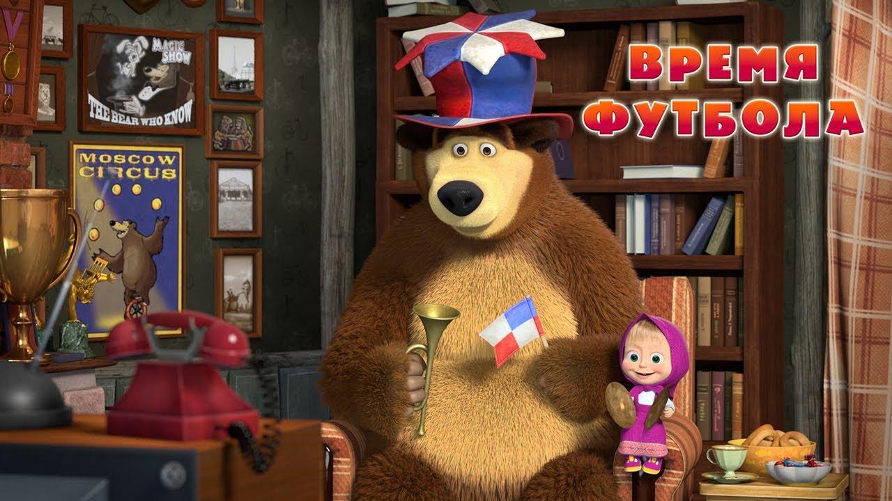Маша и Медведь - ⚽ Время футбола ? MyTub.uz