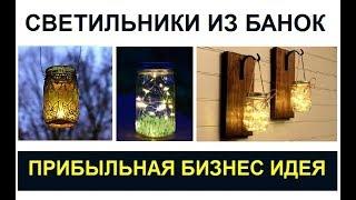 Светильник из Банок   прибыльная бизнес идея или Как продать стеклянную банку за 1200р