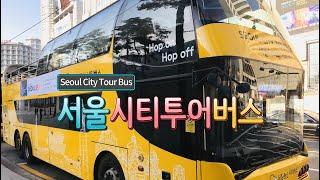 서울시티투어버스 7배속 주행영상 seoul city t…