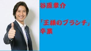 谷原章介「王様のブランチ」卒業 【チャンネル登録をお願いします。】 ...