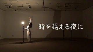 【Dance】Wakana『時を越える夜に』【Short Version】