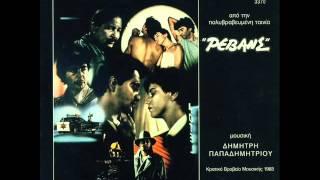 Dimitris Papadimitriou ft. Dimitris Poulikakos - Oh! The Good Old Times (1983)