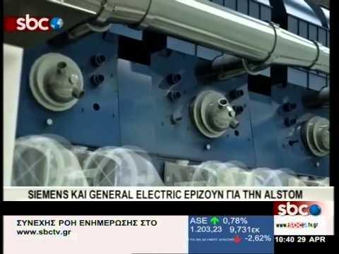 SBCTV SIEMENS ΚΑΙ GENERAL ELECTRIC ΕΡΙΖΟΥΝ ΓΙΑ ΤΗΝ ALSTOM