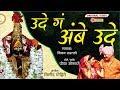 उदे ग अंबे उदे - Ude Ga Ambe Ude - Devi Marathi Songs