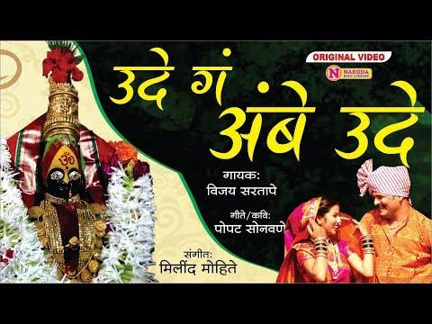 उदे ग अंबे उदे   Ude Ga Ambe Ude   Devi Songs Marathi   Ambabai Superhit Song   Devichi Gani