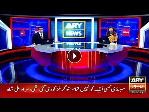 News @ 3 | ARY News | 30 December 2018