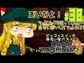 【ゆっくり実況】こんな夜は酔わせてよ!!ピタゴラスイッチみたいな物理演算パズルゲーム クレイジーマシン3/Crazy Machines 3 #38