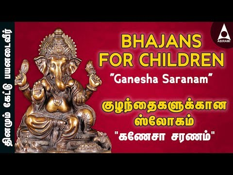 Ganesha Saranam (Ganesha) Song With Lyrics | Sanskrit Slokas for Kids