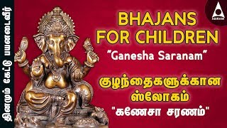 Ganesha Saranam (Ganesha) Song With Lyrics -Bhajans For Children -Devotional Song For Kids