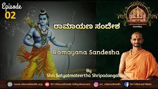 Ramayana Sandesha | ರಾಮಾಯಣ ಸಂದೇಶ | Ep - 02 | 2021 |