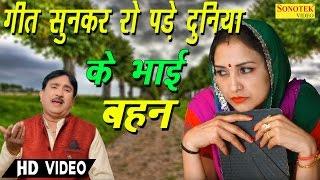 गीत सुनकर रो पड़ी दुनिया के भाई बहन जो अपनी बहन से प्यार करते है bhakti song