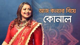 Download Video আজ কন্যার বিয়ে - কোনাল | Aaj Konnar Biye | KONAL | Bangla New Song MP3 3GP MP4