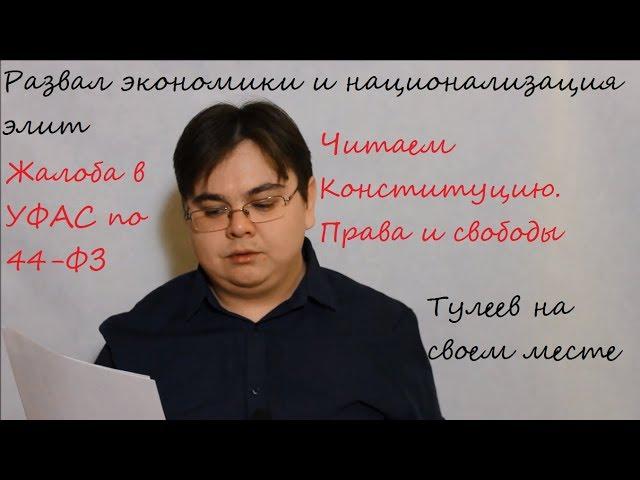 Простоблог №3. Санкции, Тулеев, Читаем Конституцию, жалоба в УФАС по 44-ФЗ