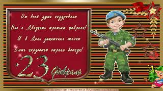Поздравление с 23 февраля! С Днем Защитника Отечества!