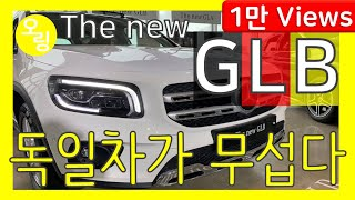 (SUB)역시 차는 독일차 인가요? The new GL…
