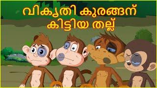 വികൃതി കുരങ്ങന് കിട്ടിയ തല്ല് | Panchatantra Moral Story | മലയാള കാർട്ടൂൺ | Chiku TV Malayalam