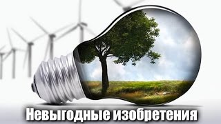 Куда пропадают ученые? Невыгодные изобретения. Кто тормозит науку?(, 2015-09-19T06:20:44.000Z)