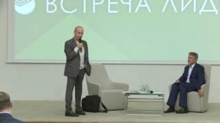 Встреча лидеров. Лекция Александра Асмолова.