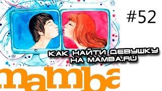 Как найти девушку, жену или просто секс на сайте знакомств mamba.ru(Как найти девушку, жену или просто секс на сайте знакомств mamba.ru Мой фитнес канал: http://vk.cc/tPudL Мой канал