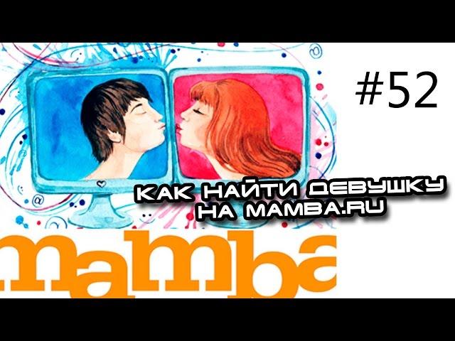 Как найти девушку, жену или просто секс на сайте знакомств mamba.ru