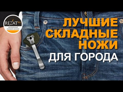 Лучшие складные ножи для города 2019: рейтинг ножей класса EDC от Rezat.Ru