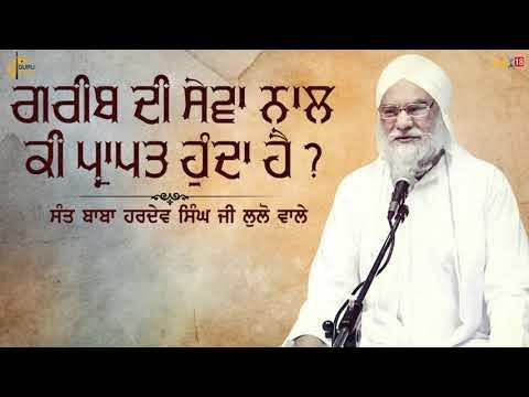 Garib Di Sewa De Naal Ki Parapat Hunda Hai - New Katha 2018 | Sant Hardev Singh Ji Lulo Wale