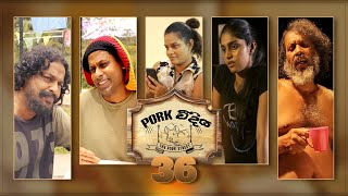 Pork Weediya | Episode 36 - (2021-09-15) | ITN Thumbnail