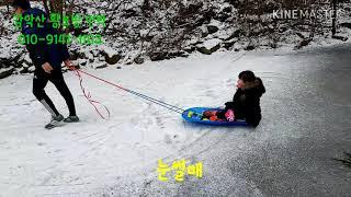 [원주감악산황토방민박] 눈썰매타기^^