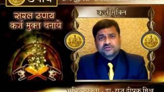 Repeat youtube video Karz mukti ke liye upaay no 1 (Indian Astrology Hindi)