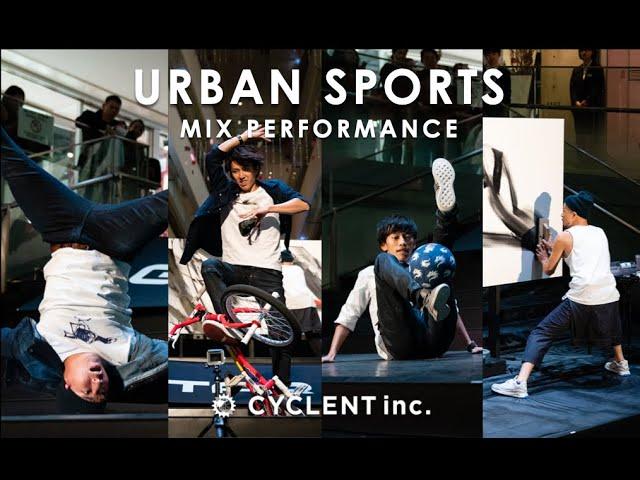 Urban Sports Mix Show by G-STAR RAW - BMX×ブレイクダンス×フリースタイルフットボール