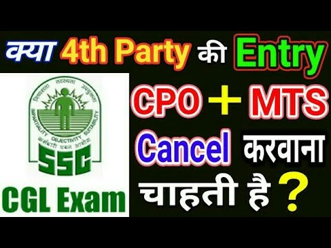4th Party May Demand Cancellation Of MTS And CPO Along With SSC CGL And SSC CHSL In Supreme Court