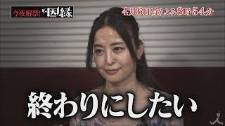4月6日(金) よる8時54分 『今夜解禁! ザ・因縁』 最後の共演!?大桃美代...