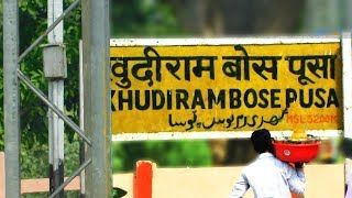 Arriving Khudiram Bose Pusa Road Station, Landmark for Saheed Khudiram Bose