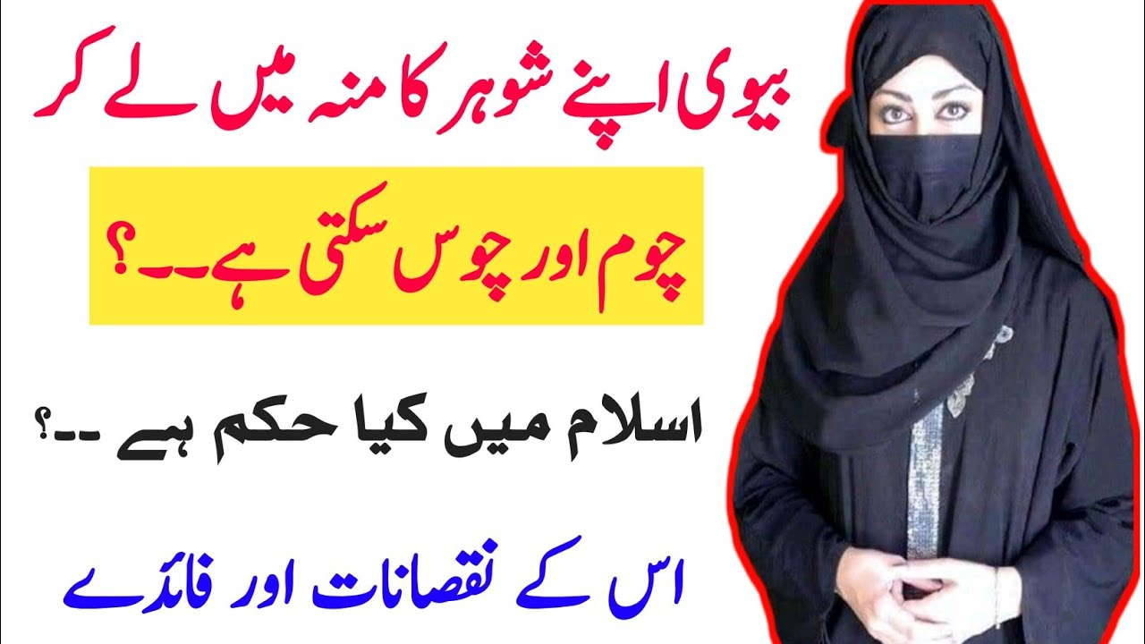 Download why a woman get ride and get in mouth || pak health care || Desi Health For All