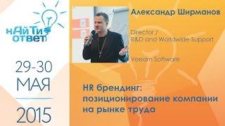 Александр Ширманов -