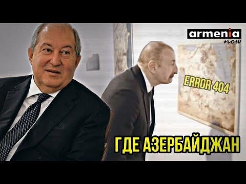 """Договор Севра в деле? """"Магна Карта"""" Алиева:  а где Азербайджан?"""