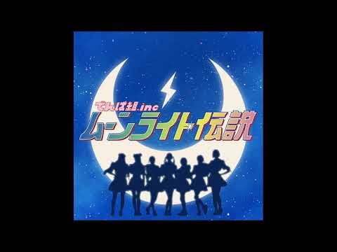 【でんぱ組】 ムーンライト伝説 / Moonlight Densetsu 【美少女戦士セーラームーン】