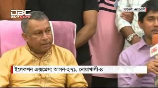 এবি ব্যাংক ইলেকশন এক্সপ্রেস || আসন- ২৭১ || নোয়াখালী-০৪ || 09 PM DBC Daily News 20/10/18