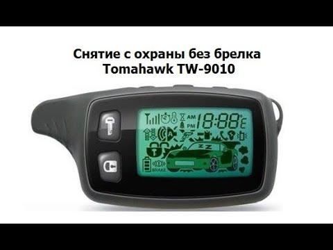 Снятие с охраны без брелка Tomahawk TW-9010