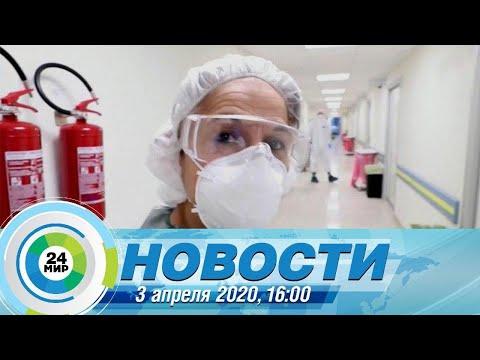 Новости 16:00 от 03.04.2020
