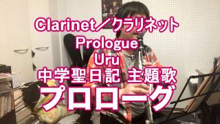 中学聖日記主題歌「プロローグ」(Uru)をクラリネットで演奏してみた。Clerinet cover Prologue - Uru